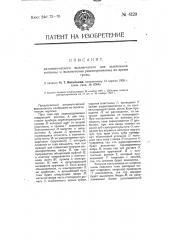 Автоматический выключатель для заземления антенны и выключения радиоприемника во время грозы (патент 4120)