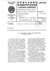 Дробеструйная установка для поверхностного упрочнения изделий (патент 897489)