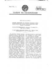 Способ закрепления на волокнах основных и иных закрепляемых при помощи танина красителей в крашении и печатании (патент 2283)