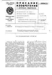 Разъединительное устройство (патент 899833)