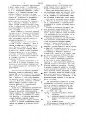 Гидродомкрат (патент 897708)