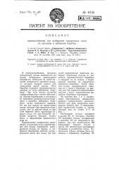 Приспособление для выбирания папиросных гильз из магазина в набивной барабан (патент 4836)