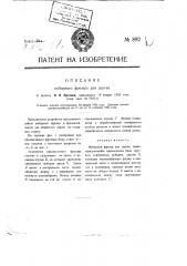 Наборный фрезер для дерева (патент 892)