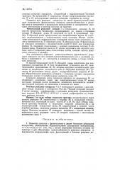 Навесная косилка с фронтальным и двумя боковыми режущими аппаратами (патент 120701)