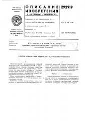 Способ упрочнения изделий из жаростойкого бетона (патент 292919)