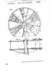 Ступица для винтовых лопастей или крыльев вентиляторов, пропеллеров и т.п. (патент 2122)