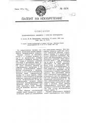 Гальванический элемент с запасом электролита (патент 4434)