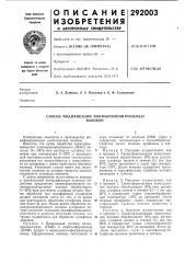 Способ модификации полиакрилонитрильныхволокон (патент 292003)
