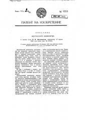 Акустический динамометр (патент 8233)