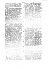 Жидкостной стеклянный термометр (патент 1312404)