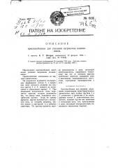 Приспособление для указания нагревания подшипников (патент 668)