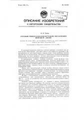 Учебный прибор для демонстрации образования винтовой линии (патент 121291)