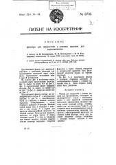 Фильтр для жидкостей с узкими щелями для процеживания (патент 6735)