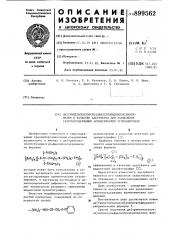 Ди(триметилсилокси)алкилсульфидсилоксикремнезем в качестве адсорбента для разделения галогенсодержащих ароматических углеводородов (патент 899562)