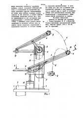 Сварочный дубль-аппарат (патент 899306)