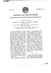 Механизм для быстрого, прерывчатого вращения ведомого вала (патент 1188)
