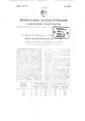 Способ очистки алифатических кетонов (патент 95756)