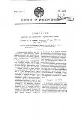 Прибор для проведения параллельных линий (патент 4661)