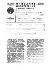 Лента для транспортирования изделий (патент 900090)