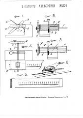 Прибор для вычерчивания параллельных прямых линий (патент 2970)