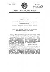Керосиновая фитильная лампа для отрезания стеклянных изделий (патент 5833)