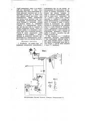 Устройство для записи игры на клавишных инструментах (патент 7162)
