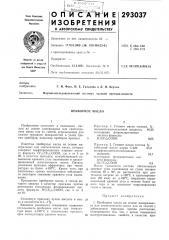 Приборное масло (патент 293037)