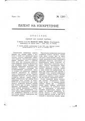 Паровая или газовая турбина (патент 1280)