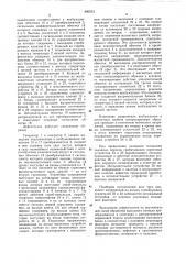 Двухканальный дефектоскоп (патент 896533)