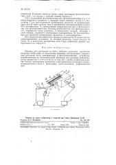 Машина для сортировки по цвету (патент 123736)