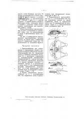 Приспособление для направления и прижимания ножей режущем аппарате уборочных машин (патент 4800)