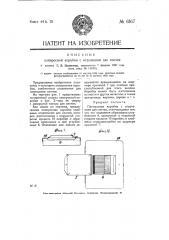 Папиросная коробка с отделением для спичек (патент 6167)