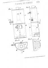 Подогреватель нефти для двигателей (патент 2112)