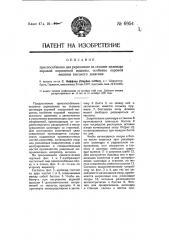Приспособление для укрепления на станине цилиндров паровой поршневой машины, особенно паровой машины высокого давления (патент 6954)