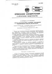 Способ изготовления, например вкладышей подшипников (патент 123293)