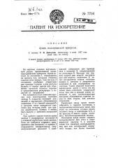 Кухня, подогреваемая примусом (патент 7704)