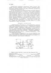 Низковольтный стабилизатор на полупроводниковых элементах (патент 120543)
