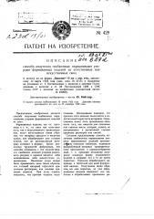 Способ получения снабженных окрашенными узорами формованных изделий из естественных или искусственных смол (патент 429)