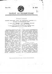 Способ подготовки глины для глинобитных, саманных и т.п. построек из необожженной глины (патент 1806)