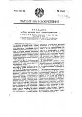 Тройные вагонные весы с одним коромыслом (патент 8591)
