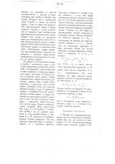 Прибор для определения размеров частиц в порошках (патент 4110)