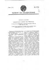 Гальванический элемент типа мейдингера (патент 1794)