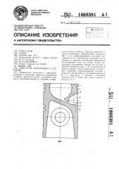 Двигатель внутреннего сгорания (патент 1460381)