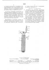 Устройство для извлечения благородных металлов (патент 292297)