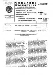 Устройство для соединения скважинного прибора с кабелем (патент 898049)