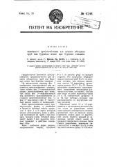 Зажимное приспособление для захвата обсадных труб или буровых штанг при бурении скважин (патент 6248)