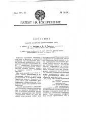 Способ получения синтетических смол (патент 5145)