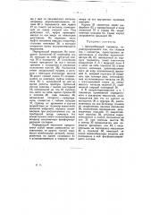 Центробежный тахометр (патент 6159)