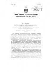 Складывающееся уширительное колесо для колесных тракторов (патент 120964)