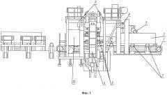 Сборочно-сварочный стан для производства труб (патент 2668237)